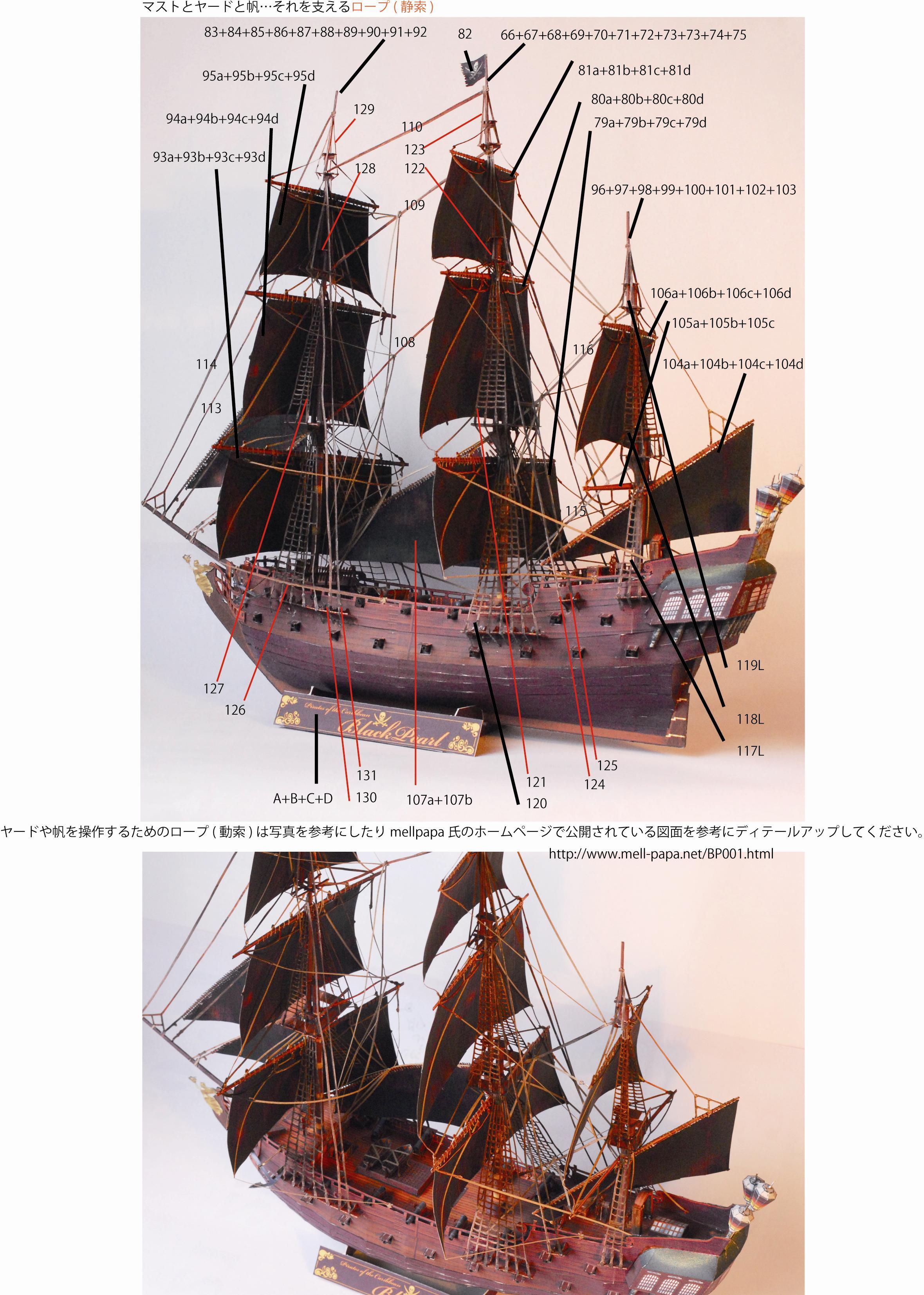Черная жемчужина корабль из бумаги
